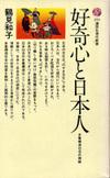 Tsurumi_koukishin