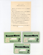 Hako_sound_mate_2
