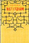 Chiri_mashiho_chimei_ainugo