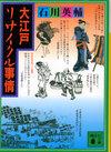 Ishikawa_ooedo_recycle