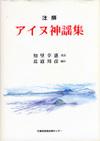 Kitamichi_ainu_shinyou
