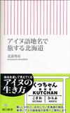 Kitamichi_ainugo_chimei
