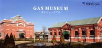 Gas_museum_pamph1
