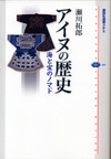 Segawa_ainu_rekishi