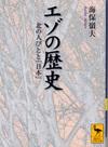 Kaiho_ezonorekishi