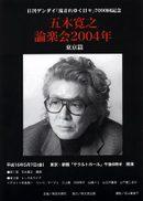 Rongakukai2004_01_2