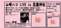 Hako_live_080719_ticket