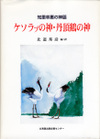 Kitamichi_kesorappu