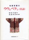 Kitamichi_uwepekere