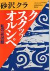 Sunazawa_kura