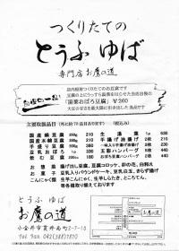 Tofu_otkanomichi