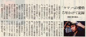 Yami_wo_horu_asahi20011111_2