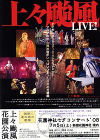Shangshang_tanabata_2008