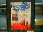 Shangshang_setagaya_20080614