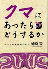 Anezaki_kuma
