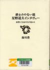 Hoshino_yukawa_interview