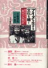 Kosaka_ainu_ikiru