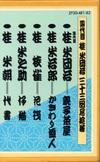 Shijaku_hanaikada1