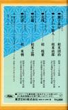 Shijaku_hanaikada2