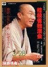 Shijaku_kabukiza19840328