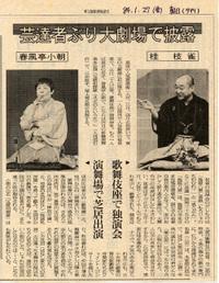 Shijaku_kabukiza_19840328