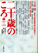 Tachibana_hatachinokoro_3