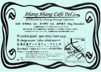 Shangshang_cafe_20080809