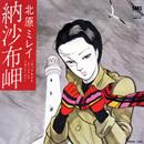 Kitahara_mirei_nosappu