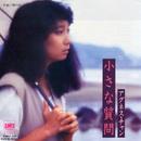 Agnes_chiisana_shitsumon