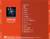 Hako_best2008_2_2