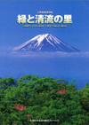 Yamanashi_pamph01_5