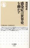 Okada_harue_kansenshou_2