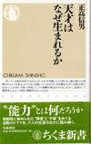 Masataka_tensai