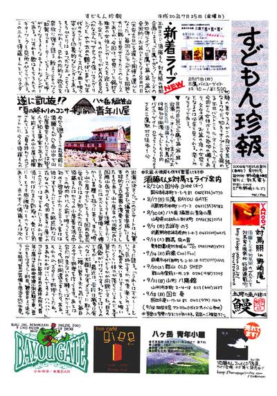 Sudomon_news_4