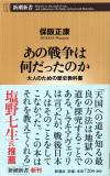 Hosaka_ano_sensou