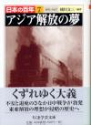 Nihon_no_hyakunen7_3
