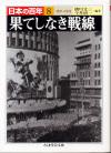Nihon_no_hyakunen8