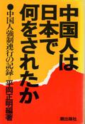 Hiraoka_chugokujin_nihon