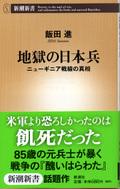 Jigoku_no_nihonhei
