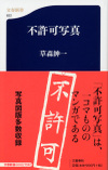 Hukyoka_shashin