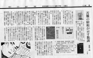 Asahi_shohyou_20080817_2