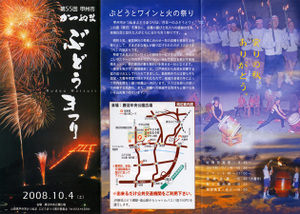 Katsunuma_budou_matsuri2008