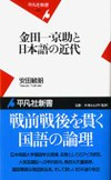 Heibonsha_shisho_432_2