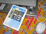 Doujitsu_doukoku