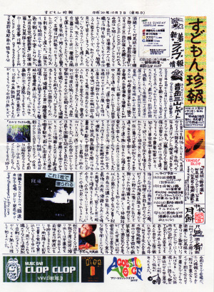 Sudomon_news_vol2