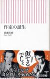 Inose_sakka_tanjou_2