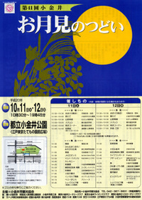 Tatemonoen_200810_otusukimi