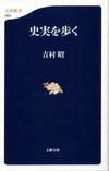 Yoshimura_shijitsu