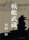 Yoshimura_musashi