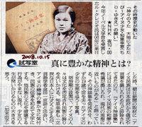 Asahi_shinbun_20081016